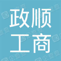 广州政顺工商财税代理有限公司