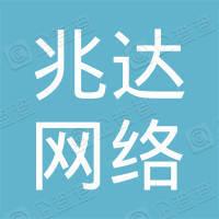 广州兆达网络技术有限公司