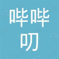 广州哔哔叨网络科技有限公司