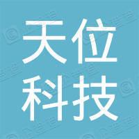 深圳市天位科技有限公司