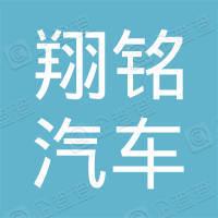 翔铭(深圳)汽车科技有限公司