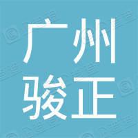 广州骏正新能源有限公司