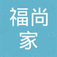 深圳市福尚家装饰设计有限公司