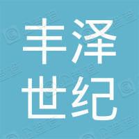 深圳市丰泽世纪商贸有限公司