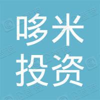 深圳哆米投资咨询有限公司