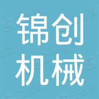 东莞市锦创机械设备有限公司