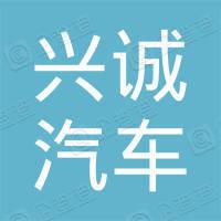 深圳市兴诚汽车经纪有限公司