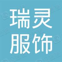 广州瑞灵服饰有限公司