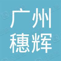 广州市穗辉电子科技有限公司