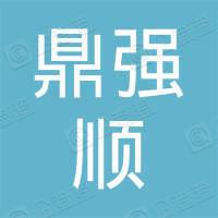 深圳市鼎强顺建设工程有限公司