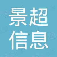 深圳景超信息咨詢事務所