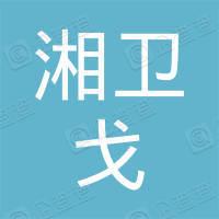 广州湘卫戈建材有限公司