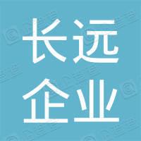 深圳市长远企业管理顾问有限公司