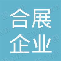 深圳市合展企业管理有限公司
