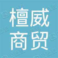 深圳市南山区檀威商贸行