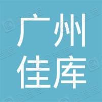 广州佳库劳务派遣有限公司
