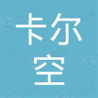 深圳市卡尔空科技创意有限公司