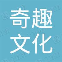 深圳市奇趣文化传媒有限公司