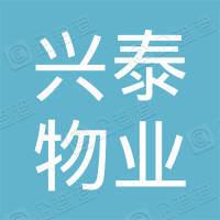 珠海兴泰物业有限公司