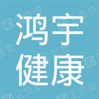 深圳市鴻宇健康養生管理有限公司