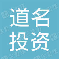 广州道名投资控股有限公司