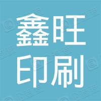 东莞市鑫旺印刷有限公司