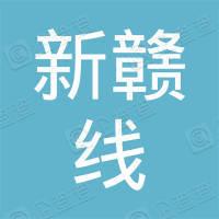 广州市新赣线快运有限公司