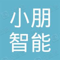 深圳市小朋智能科技有限公司