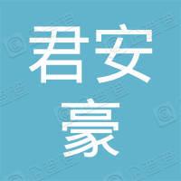 深圳市君安豪建设工程有限公司