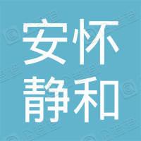 深圳安怀静和健康文化投资基金管理有限公司