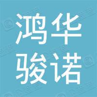 鸿华骏诺(深圳)影视传媒有限公司