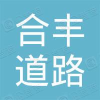 广州合丰道路运输有限公司