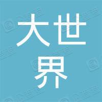 深圳大世界房地产开发有限公司