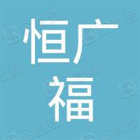 深圳市恒广福科技有限公司