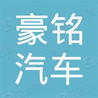 深圳市豪铭汽车服务有限公司