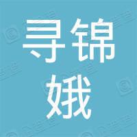 广州寻锦娥高速公路有限公司