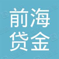 深圳前海贷金所资本管理有限公司