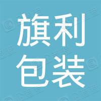 湖南省旗利包装有限责任公司