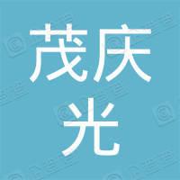 深圳市茂庆光实业有限公司