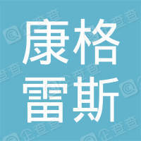 深圳市前海康格雷斯商务服务有限公司
