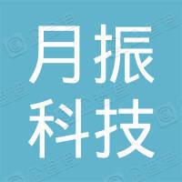 深圳市月振科技有限公司