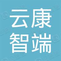 深圳市云康智端科技有限公司