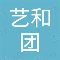 深圳市艺和团设计有限公司