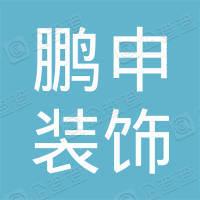 深圳市鹏申装饰工程有限公司