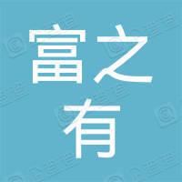 广州市富之有电子科技有限公司