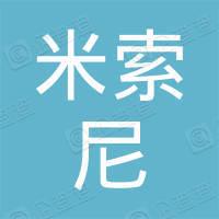 深圳市米索尼科技有限公司