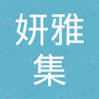 深圳市妍雅集美容管理有限公司新桥分公司