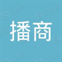 播商新零售(广州)有限公司