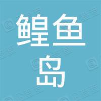 鳇鱼岛实业(深圳)有限责任公司