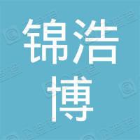 深圳市锦浩博建筑装饰工程有限公司